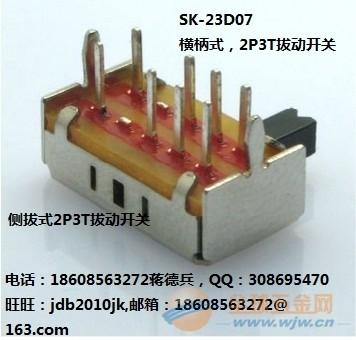 SK-23D07、三档拔动开关、SS-14D02拔动开关、