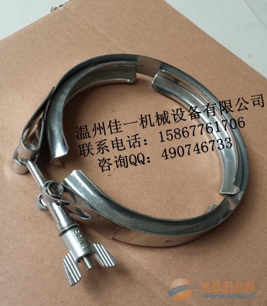 温州厂家制造不锈钢V型卡箍(过滤器专用卡箍)规格