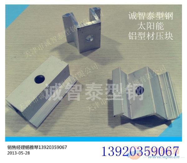 中压块(通用型)M30太阳能支架铝压块