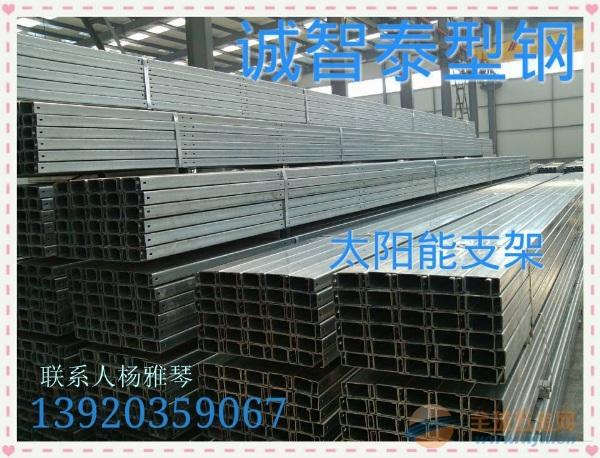 农业大棚光伏支架C型钢厂家