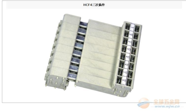 HCF4二次接插件 ,HCF4二次插件批发
