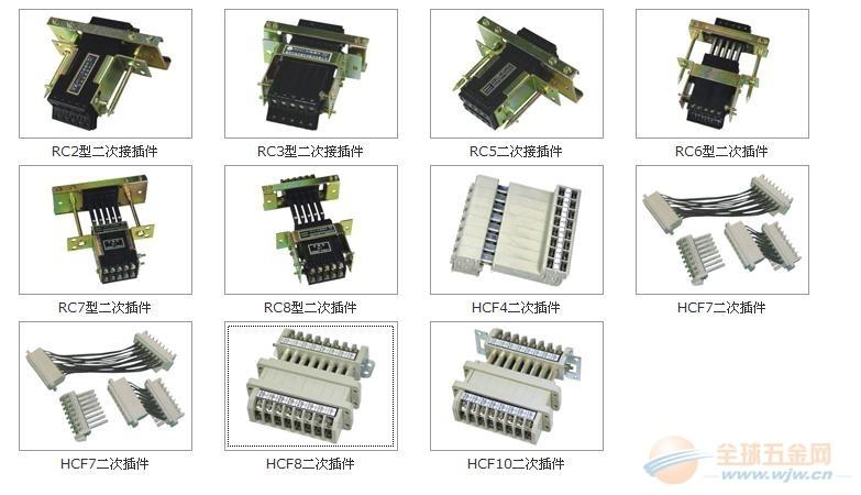 HCF4型二次接插件 ,HCF8型二次接插件
