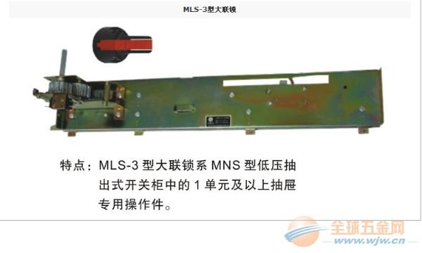 MNS大联锁机构,MNS小联锁机构,抽屉柜联锁机构