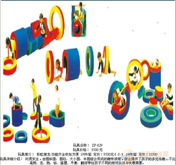 幼儿园教玩具,儿童感统训练玩具,幼儿园感统设施销售