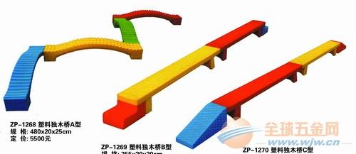 山东幼教设施厂家,幼儿园独木桥销售,儿童跷跷板价格
