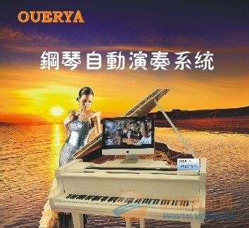 钢琴自动演奏系统,让我们重温过去,感受未来!