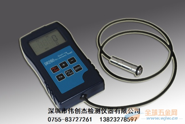 DR260磁性涂层测厚仪 涂料测厚仪 油漆测厚仪