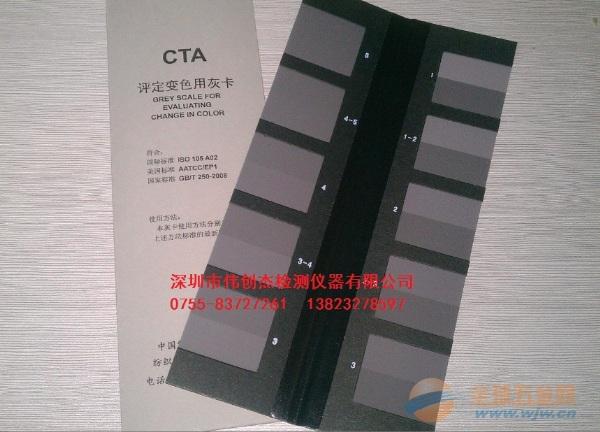 五级九档灰卡 国产ISO/GB灰卡