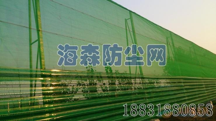 聚乙烯防风抑尘网,塑料防风抑尘网,海森防风抑尘网