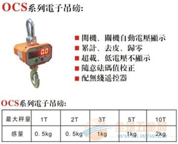 深圳吊磅+无线吊磅+耐高温吊磅+大吨位无线吊磅+带遥控电子吊磅秤=山星供应维修