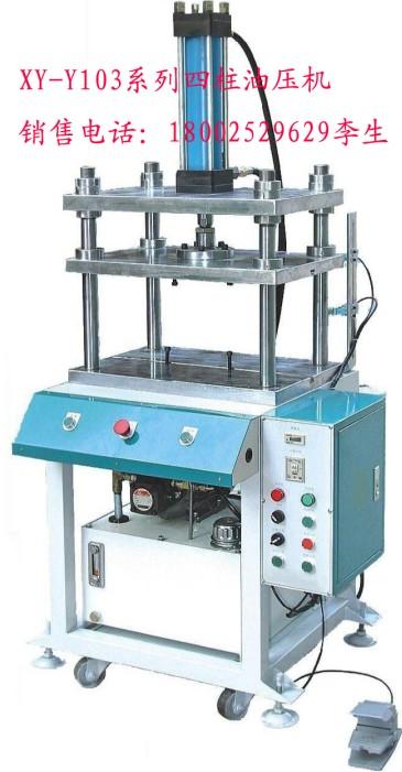 四柱油压机图片