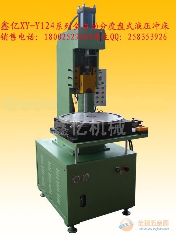 鑫亿Y124系列转盘油压机