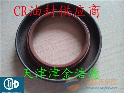 CRSA1型铁壳油封批发 津金浩德代理美国CR品牌油封