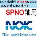 哪里有SPNO-12的批发商?求,SPNO-12报价。