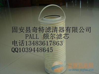 美国PALL液压滤芯厂家哪家好
