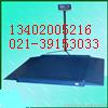 xk-319010吨地磅,10吨地磅价格,10吨电子地磅秤,10吨地磅多少钱