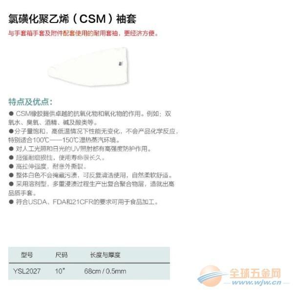 南京高品质防腐蚀手套销售厂商