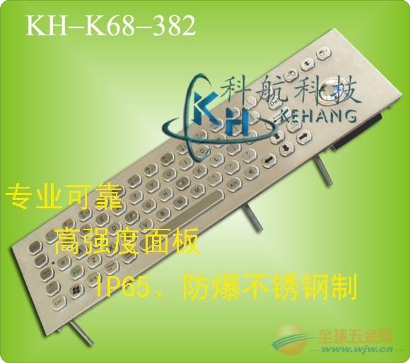 嵌入式工业键盘大厂品质质量可靠
