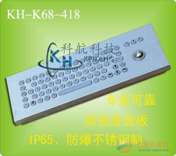 台式矿用键盘