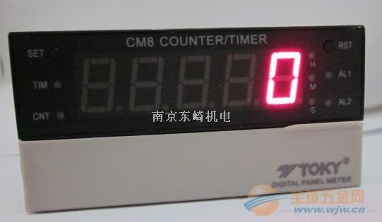 东崎TOKY CM8-PS51 CM8-PS51B 多功能计数器 计米器 定时器