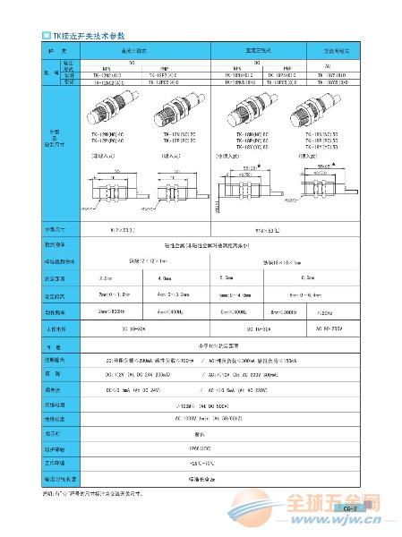 供应TK-30PC15C接近传感器TOKY