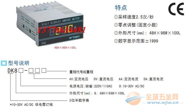 现货供DK8-AV200数字电压表0TOKY