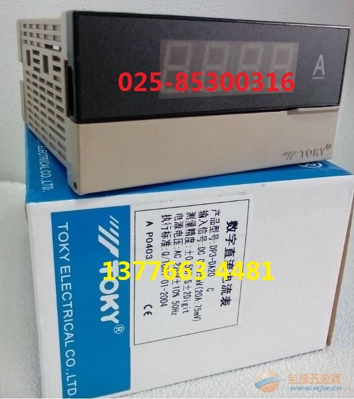 DP3-DA20/300/500东崎直流电流表 热销!