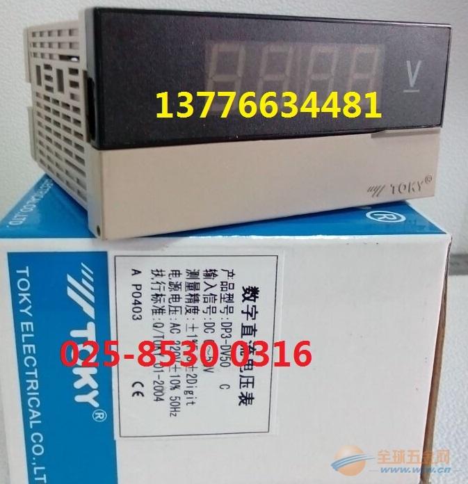 最新热销!TOKY东崎DP3-DV50三位半数字直流电压表