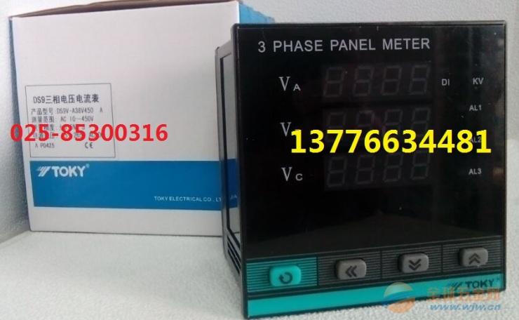 DS9V-A38V450 东崎带通讯三相电流电压表