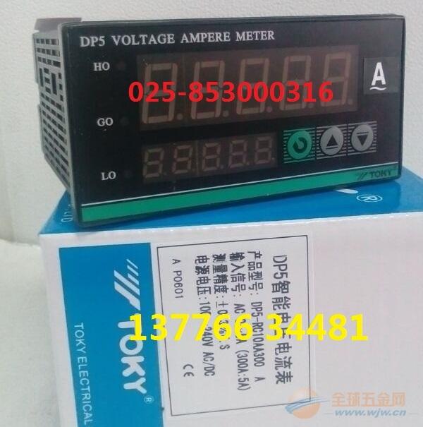 新款!DP5-RC10AA1500 五位显示,高精度电流表