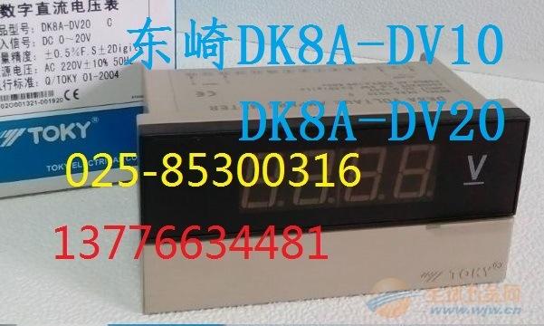 DK8A-DV10/20东崎频率表压力表转速表TOKY