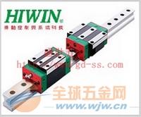 HIWIN直线导轨,精密HGH15CA,现货HGH20CA,东莞HGH25CA