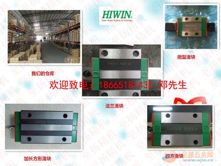 上银起重设备 直线导轨HGW25CB HGW30CB供应