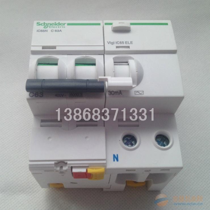 IC65N漏电3p漏电