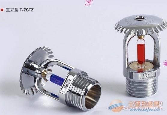 四川 川消- 喷头 闭式喷头直立型(上喷)消防喷头