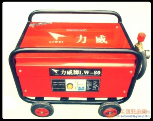 成都 力威LW-80型高压清洗机直销