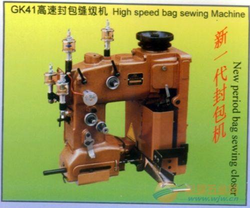 四川GK41-2型高速双针封包缝纫机