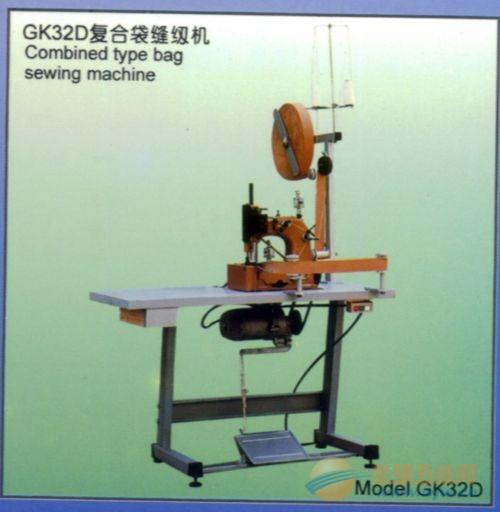 四川GK32D型复合袋缝纫机厂直销