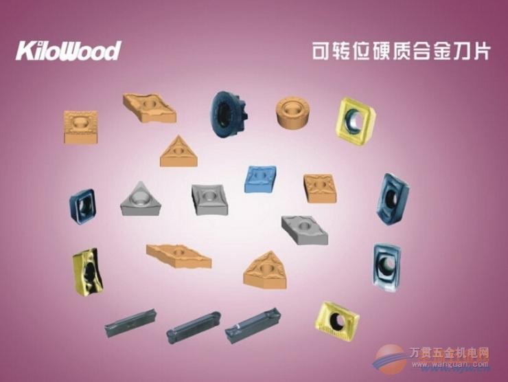 成都千木数控刀具 可转位刀片