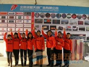 北京洪盟天创广告有限公司 洪盟标识销售部合影
