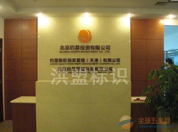 背景墙,标志墙,logo墙等设计制作公司前台