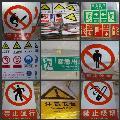 建筑提示牌-建筑安全提示牌-禁止放易燃物-严禁烟火