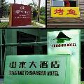 北京标识标牌图片,酒店标牌,亚克力标牌制作厂家