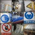 禁止禁令安全标识牌 限速标志牌
