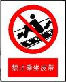 消防安全标志牌%消防标志牌
