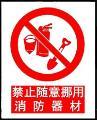 关于长城卫生的告示牌