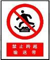 电力安全标识牌