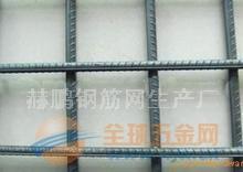 钢筋网片|钢筋焊接网片|钢筋焊接网|焊接钢筋网|钢筋焊网