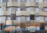 河北不锈钢网供应厂商