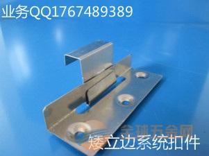 矮立边铝镁锰板扣件